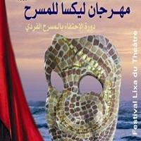 تصویر هتک حرمت قرآن در جشنواره تئاتر مراکش
