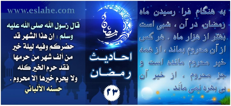 Photo of ۲۳- احادیث رمضان، محروم شدن از شب قدر