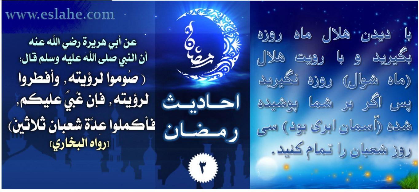 تصویر ۳- احادیث رمضان، روزه با رویت هلال