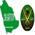 تصویر دیدار حزب اصلاح یمن با مقامات سعودی