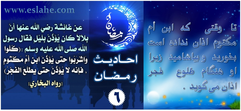 تصویر ۶- احادیث رمضان، خوردن تا طلوع فجر