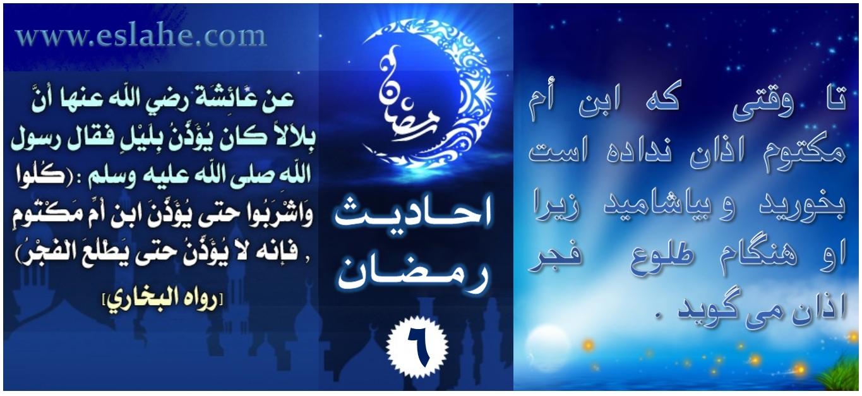 Photo of ۶- احادیث رمضان، خوردن تا طلوع فجر