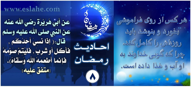 Photo of ۸- احادیث رمضان، خوردن از روی فراموشی