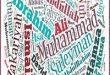 نامهای اسلامی در تاجیکستان ممنوع میشود