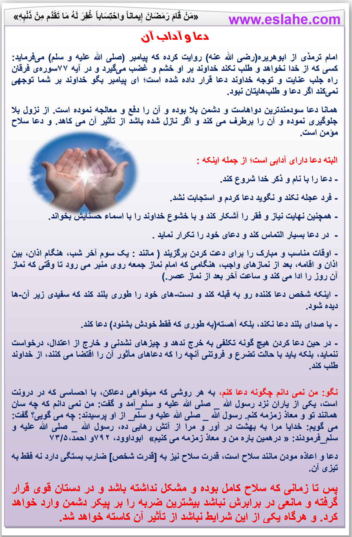 Photo of عکس نوشته – دعا و آداب دعا کردن