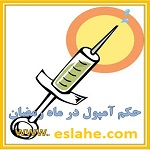 تصویر حکم تزریق آمپول و استعمال داروی تنقیه و گذاشتن دارو در گوش و سرمه کشیدن برای شخص روزهدار چگونه است؟