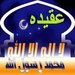 Photo of میانه روی در مسائل اختلافی عقیده و مشخصات فرقه ی ناجیه