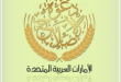 جماعت الإصلاح امارات