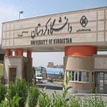 تصویر ایجاد رشته زبان و ادبیات کُردی در دانشگاه کردستان