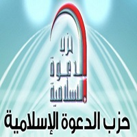 Photo of بیانیه حزب الدعوه اسلامی عراق بر مخالفت با طرح آمریکا
