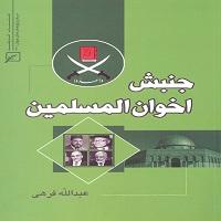 Photo of کتاب جنبش اخوان المسلمین منتشر شد