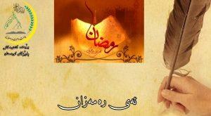 سرود رمضان