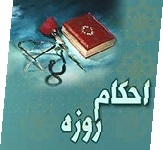 تصویر ۴۵ حکم و فتوای رمضان