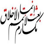 الأخلاق فی الإسلام ، الاخلاق فی القران و السنه و…