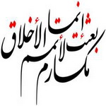 Photo of الأخلاق فی الإسلام ، الاخلاق فی القران و السنه و…