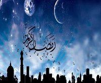 پنج شنبه آغاز ماه مبارک رمضان