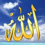 تصویر الله ، نخستین حقیقت یا حقیقت نخستین