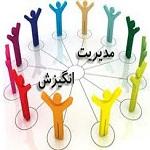 تصویر رهبری انگیزشی ، ده اصل رهبری کردن انگیزشی افراد در سازمان و گروه