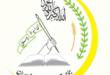 جماعت دعوت و اصلاح ایران