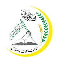 Photo of پیام روابطعمومی جماعت دعوت و اصلاح در رابطه با حادثهی معدن آزادشهر