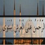 تصویر تناقضات قرآنی- الله و تخت او کجاست؟