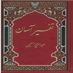 تصویر تفسیر آســان منتشر شد ، ترجمه آزاد و امروزی قرآن کریم