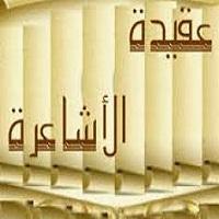 تصویر نقش اشعریان در عقلگرایی اسلامی