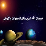 تصویر تناقضات قرآنی – آفرینش سریع بود یا کنُد؟