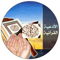Photo of جایگاه و اهمیت دعاهای ذکر شده در قرآن و سنّت و استفاده از آنها
