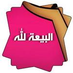 Photo of بیعت جهاد و جانفشانی اصحاب با پیامبر(ص)