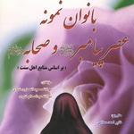 تصویر خدمات مذهبی زنان عصر پیامبر(ص)