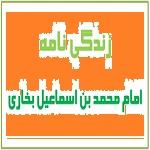 تصویر زندگینامه کامل امام بخاری و چگونگی تدوین صحیح بخاری
