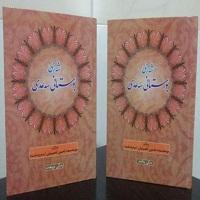 Photo of برای اولین بار: شرح بوستان سعدی به زبان کردی منتشر شد