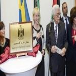 Photo of نخستین سفارت فلسطین در غرب اروپا گشوده شد