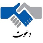 تصویر استقلال و آزاد اندیشی دعوتگر