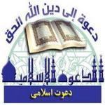 تصویر چهار اصل الزامی برای پیمودن راه دعوت اسلامی