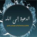 تصویر دعوت در زمان رسول الله ( ص) و مقایسه دعوت مکی و مدنی
