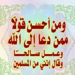 تصویر معانی الدعوه فی القرآن، انواعها واسالیبها و طرقها