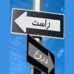 تصویر خلافت به شیوهی نبوت و خلافت به شیوهی داعش