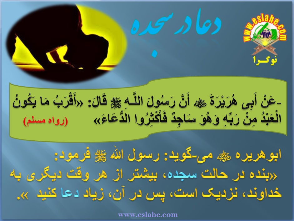 دعا در سجده