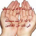 تصویر اشتباه در فهم دعا و خوف و رجاء