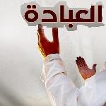تصویر بهترین و سودمندترین عبادت چیست ؟ و معیار صحیح برای برتری عبادت