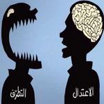 تصویر نکوهش افراط گرایی و افراط گرایان از سوی حضرت محمد (ص)
