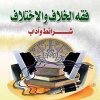 تصویر اختلاف از دیدگاه علما اسلامی و آداب اختلاف