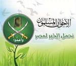 تصویر بررسی تحلیلی نقش اخوان المسلمین در خاورمیانه +سلفی ها + الازهر +قانون اساسی