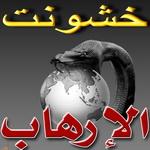 تصویر خشونت ، عنف ، ترور و افراط گرایی در اسلام و فرهنگ دعوتگران اسلامی