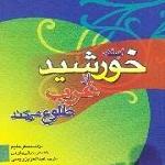 تصویر سفر به اسلام ؛ چگونه اسلام را درک کنیم، از زبان بتی باومن