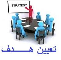 تصویر استراتژی هفت مرحلهای برای رسیدن به هدف