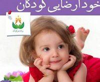 خودارضایی کودکان