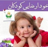 تصویر خودارضایی کودکان و راه حل آن